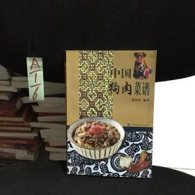 中国狗肉菜谱。