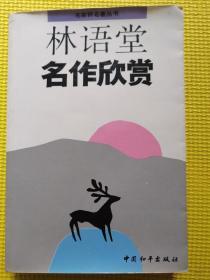 林语堂名作欣赏