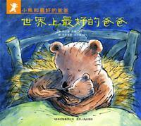 小熊和*好的爸爸(全7册)❤ (荷)丹姆  著,漆仰平,爱桐  译 贵州人民出版社9787221078803✔正版全新图书籍Book❤