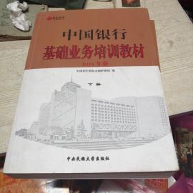中国银行基础业务培训教材  上下