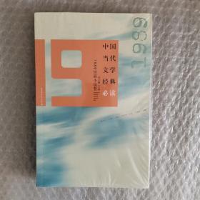 中国当代文学经典必读:1989短篇小说卷