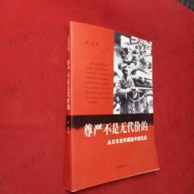 尊严不是无代价的:从日本史料揭秘中国抗战:典藏版
