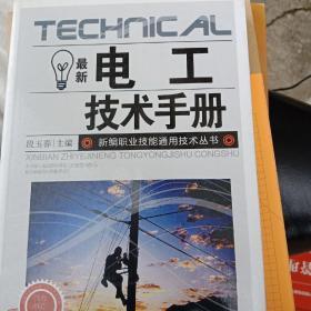 最新手机维修技术手册