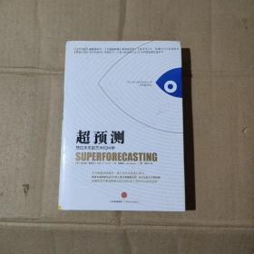 超预测:预见未来的艺术和科学    71-553-53-099
