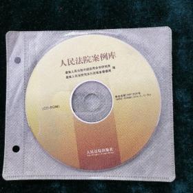 人民法院案例库  CD光盘