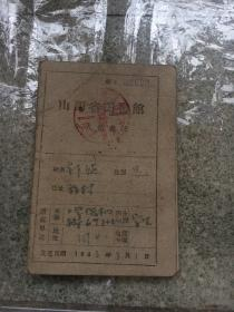 山西省图书馆个人借书证1963年