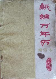 《新编万年历》(修订本)