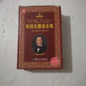 五角书库:安徒生童话全集(全译珍藏本)