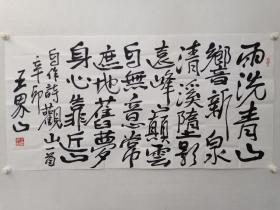 保真书画,中国美协理事,著名画家,王界山四尺整纸自作诗书法一幅,尺寸68.5×136.5cm。