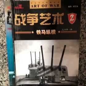 战争艺术 【1】闪电雄风【2】铁马纵横【5】喋血疆场    3册合售