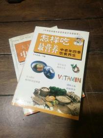 怎样吃最营养:中老年四季饮食养生、天天健康:中老年养生300问(二册合售)
