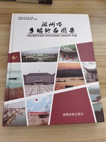 滁州市乡镇地名图集