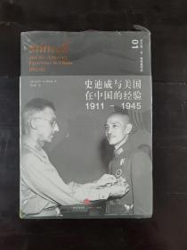 史迪威与美国在中国的经验(1911-1945)9787508648170