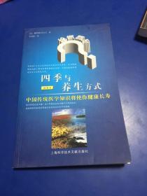 四季与养生方式:中国传统医学知识将使你健康长寿(插图本)