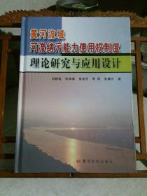 黄河流域河流纳污能力使用权制度理论研究与应用设计