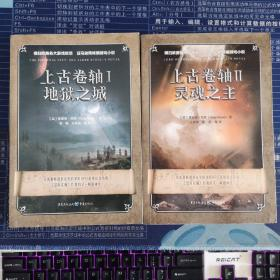 上古卷轴1、2地狱之城、灵魂之主两册合售