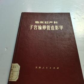 临床妇产科子宫输卵管造影学 天津市中心 杨珂戚延龄编著 妇产科医院