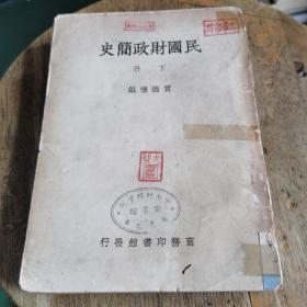 民国35年《民国财政简史》下册