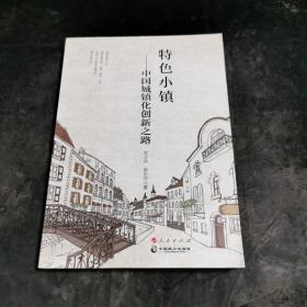 特色小镇—中国城镇化创新之路