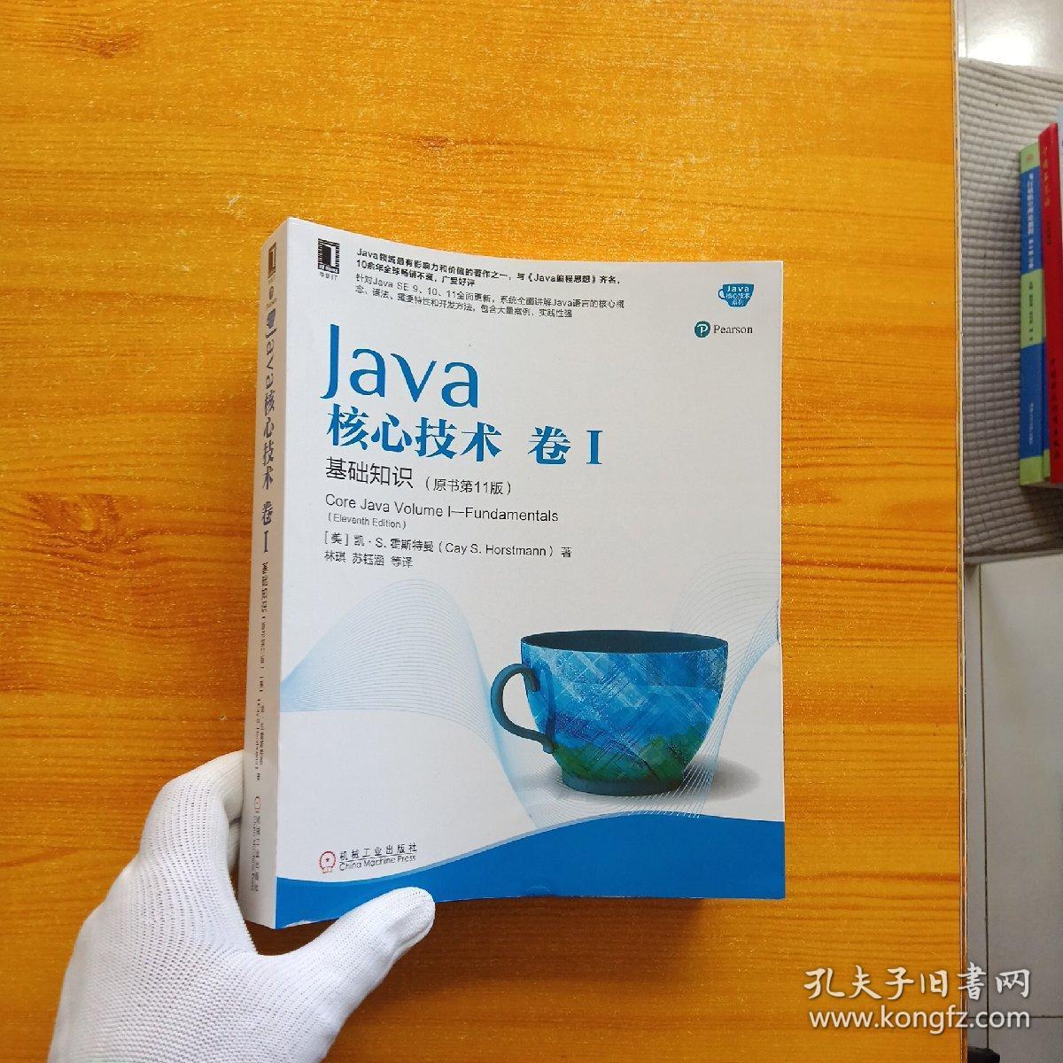 Java核心技术  卷 I 基础知识(原书第11版)【内页干净】