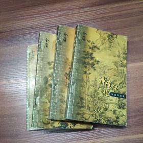 武侠小说--神雕侠侣--一、二、三、四-4册全--三联99年一版一印口袋本-金庸作品集