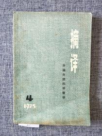 摘译  外国自然科学哲学  1975年第4期