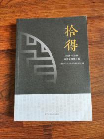 拾得2015-2018南通上演剧目集