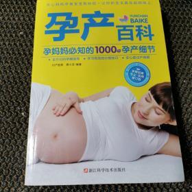孕产百科:孕妈妈必知的1000个孕产细节(畅销版)