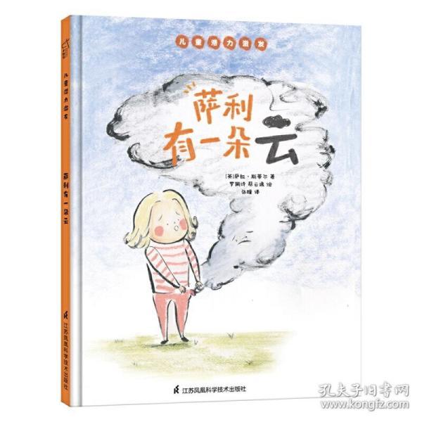 萨利有一朵云儿童潜力激发系列绘本小竹马童书