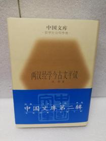 两汉经学今古文平议(中国文库第二辑 布面精装 仅印500册)