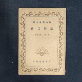 詞學指南(初中學生文庫)