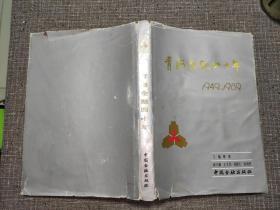 青海金融四十年(1949-1989)