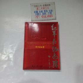 红军长征追踪(下)