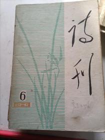 诗刊1979/06