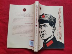毛泽东在重大历史关头