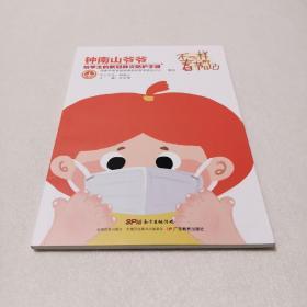 不一样的春节日记:新型冠状病毒感染防护学生读本