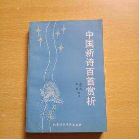 中国新诗百首赏析