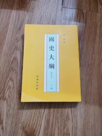 国史大纲(修订本)-钱穆  (上册)