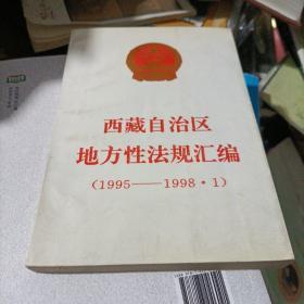 西藏自治区地方性法规汇编