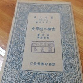 实验心理学史:第2.4.5.6.7册(五本合售)
