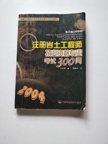 注册岩土工程师执业资格专业考试300问(2004)(修订版)