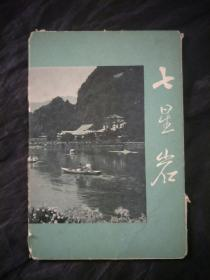 广州名胜古迹《七星岩》明信片8张一套全,1965年一版一印