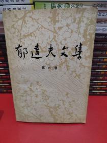 郁达夫文集(第六卷)
