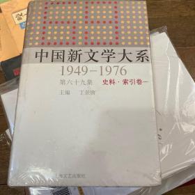 中国新文学大系(共100卷)第69 卷