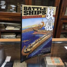 (泛海洋军事文化杂志)战舰17  16开图文并茂