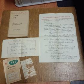 六十年代手抄本验方 秘方