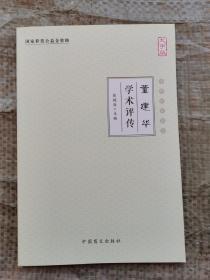现货:中华中医昆仑  董建华学术评传(大字版)