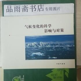 气候变化的科学影响与对策...