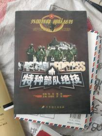外国特种部队丛书:特种部队绝技