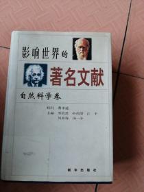 影响世界的著名文献:自然科学卷